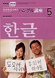 NHK テレビハングル講座アンニョンハシムニカ 2007年 05月号 [雑誌]