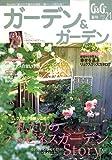ガーデン & ガーデン 2007年 06月号 [雑誌]
