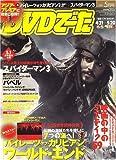 DVD でーた 2007年 05月号 [雑誌]