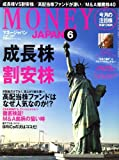 MONEY JAPAN 2007年6月号