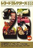 「レコード・コレクターズ」5月号