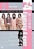 F4 TV Special Vol.4「煙火的季節 Fantasy 4 ever」