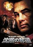 スティーヴン・セガール沈黙シリーズ15周年記念『沈黙の奪還』