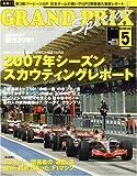 GRAND PRIX Special (グランプリ トクシュウ) 2007年 05月号 [雑誌]