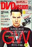 DVD VISION (ビジョン) 2007年 05月号 [雑誌]