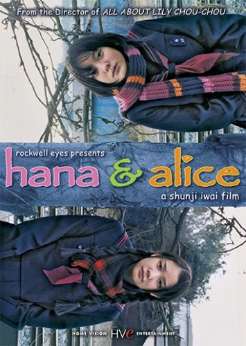 Hana & Alice (Widescreen)