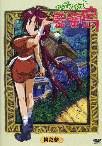 Vol. 3-Nagasarete Airantou
