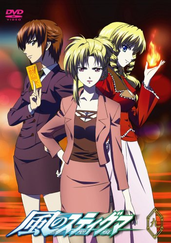 Kaze No Stigma 9 S Edition