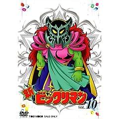 Vol. 10-Shin Bikkuri Man