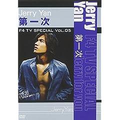 Jarry Yan: F4 TV Special, Vol.  5