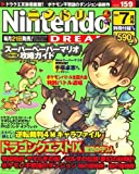 Nintendo Dream(ニンテンドードリーム) vol.159 2007年7月号