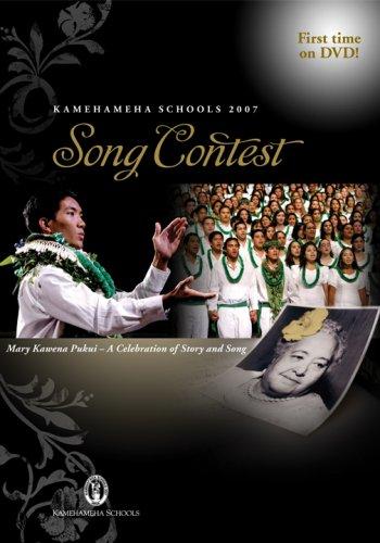 Kamehameha Schools 2007 Song Contest