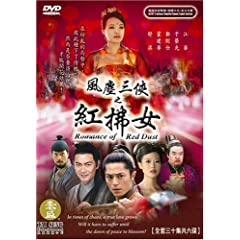 Romance of Red Dust: Complete TV Series