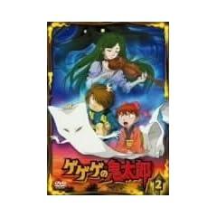 Vol. 2-Ge Ge Ge No Kitaro