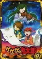 Vol. 2-Ge Ge Ge No Kitaro