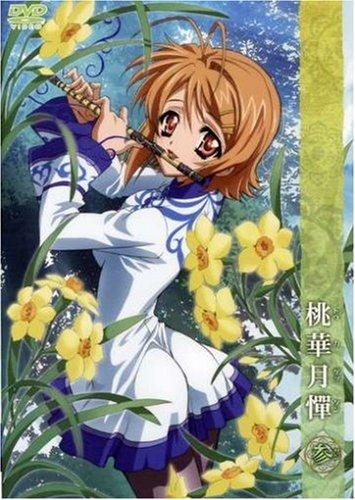 Japanimation - Vol. 3 - Toukagettan San