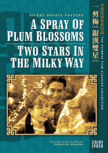 A Spray of Plum Blossoms/Two Stars in the Milky Way