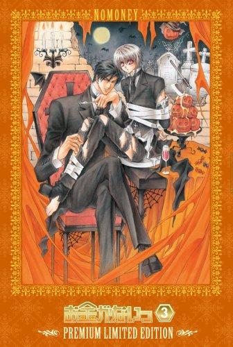 Vol. 3-Okane Ga Nai!