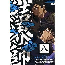 Vol. 8-Kekkaishi