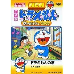 New Draemon Akino Ohanashi 2006