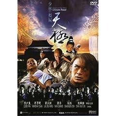 Shaolin Vs Evil Dead Ultimate Power