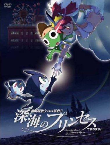 Vol. 2-Chou Gekijouban Keroro Gunso