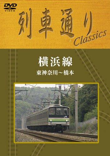Ressha Doori Classics Yokohama Sen