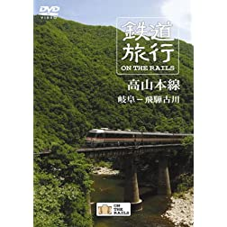Tetsudou Ryokou on the Rails Takayama Honsen Nagoy