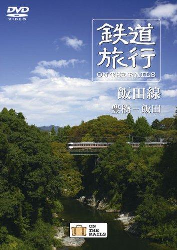 Tetsudou Ryokou on the Rails Iida Sen Toyohashi II