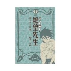 Sayonara Zetsubo Sensei DVD 2
