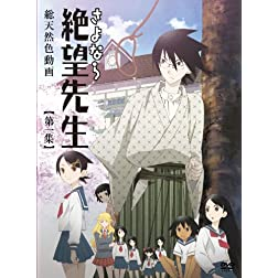 Vol. 1-Sayonara Zetsubo Sensei DVD