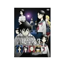 Sayonara Zetsubo Sensei DVD 3 [Region 2]