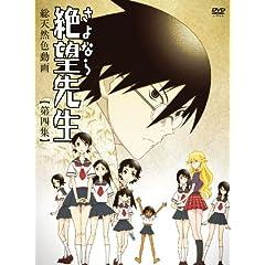 Sayonara Zetsubo Sensei 4 Special