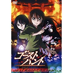 Ghost Hunt V.7: Chinurareta Meikyu Gekan
