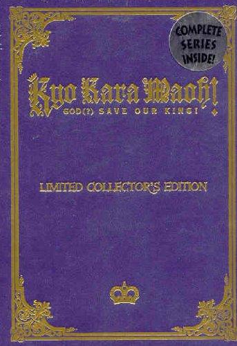 Kyo Kara Maoh!: Season 1