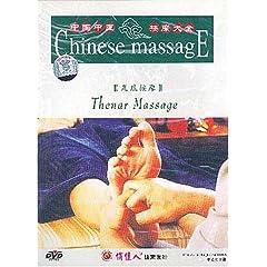 Thenar Massage (Chinese Massage Series)
