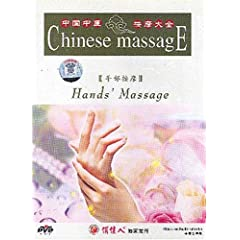 Hands' Massage (Chinese Massage Series)