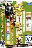 筆まめ Ver.17 アップグレード・乗り換え専用(DVD-ROM版)