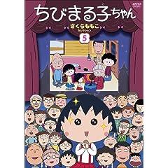 Chibimarukochan Sakura Momoko Select