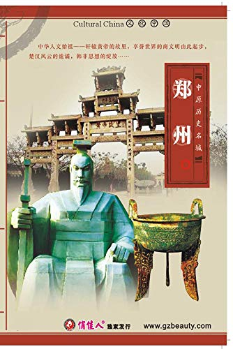 Historically Famous Cities in Central Plains_1_Zhengzhou