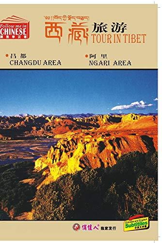 Changdu AreaNgari Area
