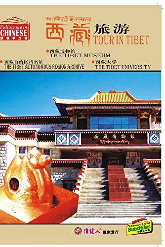 The Tibet Museum.The Tibet Autonomous Region Archive.The Tibet University