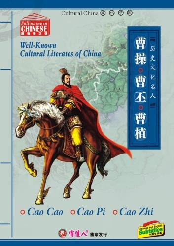 well-known cultural literates of China_6_Cao Cao Cao Pi Cao Zhi