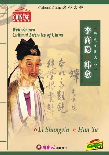well-known cultural literates of China_9_Han Yu Li Shangyin