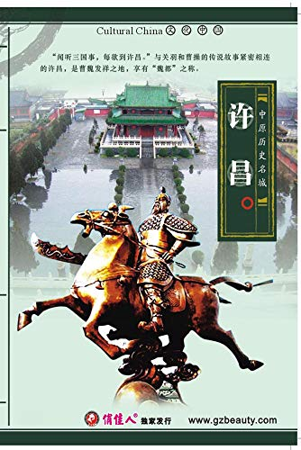 Historically Famous Cities in Central Plains_2_Xuchang