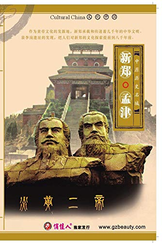 Historically Famous Cities in Central Plains_6_Xinzheng Mengjin