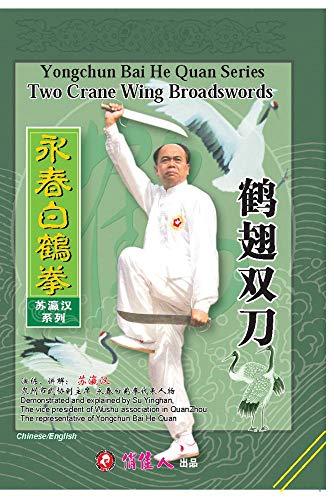 Two Crane Wing Broadswords