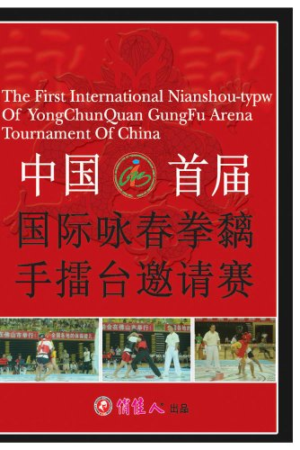 THE FIRST INTERNATIONAL NIANSHOU-TYPW OF YOUGCHUNQUAN GUNGFU ARENA TOURNAMENT OF CHINA (DISC 1-4)