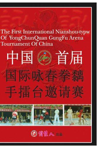 THE FIRST INTERNATIONAL NIANSHOU-TYPW OF YOUGCHUNQUAN GUNGFU ARENA TOURNAMENT OF CHINA (DISC 1-4)