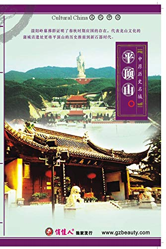Historically Famous Cities in Central Plains_3_Ping Ding Shan